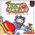 運動不足解消!パンチDEダイエット トワイライトエクスプレス (Video Game2002) (PlayStation)