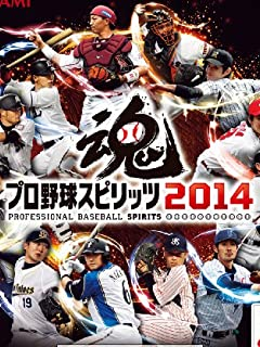 SM理論で分析プロ野球12球団「本当の優勝力」2014 vol.02