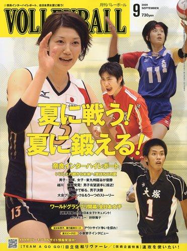 VOLLEYBALL (バレーボール) 2009年 09月号 [雑誌]
