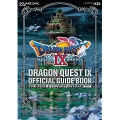 ドラゴンクエストIX-星空の守り人-公式ガイドブック-下巻●知識編
