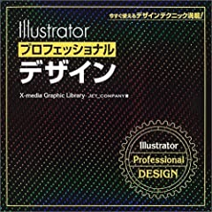 Illustratorプロフェッショナルデザイン (X‐media Graphic Library)