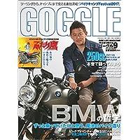 GOGGLE 2017年9月号 小さい表紙画像