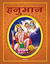 Jai Hanuman (Hindi)