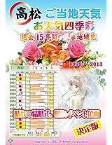 Takamatsu Gotouctitenki Harenokekkonshiki Hidorisagashi eMook 1999-2013