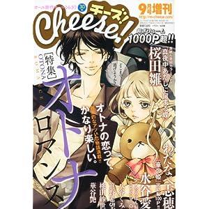増刊 Cheese ! (チーズ) 2011年 09月号 [雑誌]