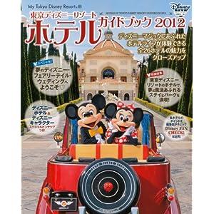 東京ディズニーリゾート ホテルガイドブック 2012 (My Tokyo Disney Resort)
