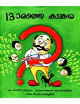 The 13th Riddle/Pathimoonamathe Kadankatha