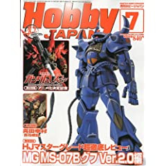 Hobby JAPAN (zr[Wp) 2009N 07 [G]