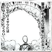 進撃の巨人 コミック皿 B ジャン