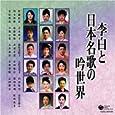 李白(漢詩)日本名歌の吟世界 オムニバス、岸田晴汪、梶田秀颯、 佐伯珠月 (CD2008)