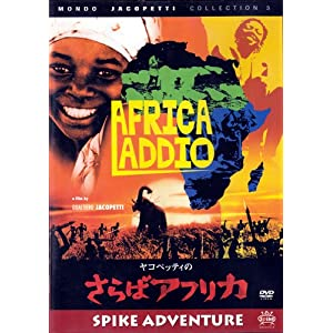 ヤコペッティの さらばアフリカの画像