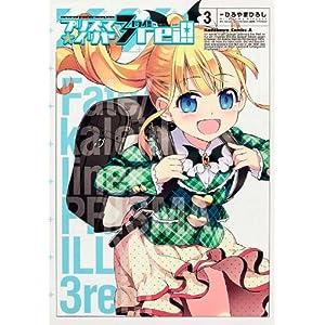 Fate/kaleid liner プリズマ☆イリヤ ドライ! ! 3