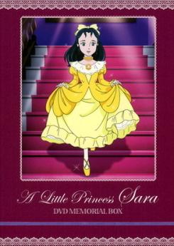 小公女(プリンセス)セーラ DVDメモリアルボックス