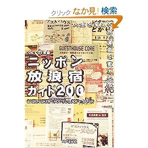 ニッポン放浪宿ガイド200〈'06‐'07年版〉—人生を変える旅、運命を変える宿
