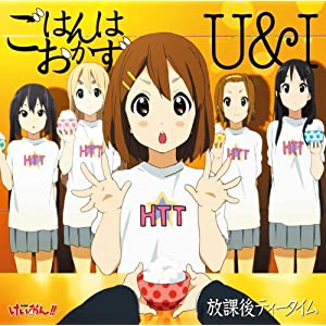 TVアニメ「けいおん! ! 」劇中歌 ごはんはおかず/U&I [Single, Maxi]