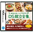 健康応援レシピ1000 DS献立全集 任天堂 (Video Game2006) (Nintendo DS)