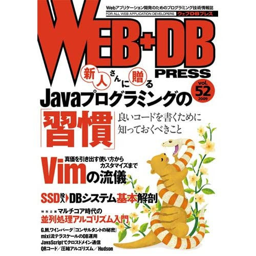 Web+DB Press Vol. 52