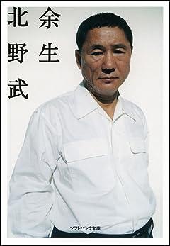 ビートたけし、明石家さんま、タモリ BIG3「2015年のカネ、仕事、オンナ」徹底調査