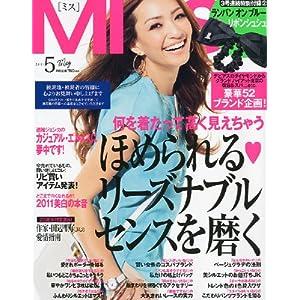【クリックで詳細表示】MISS (ミス) 2011年 05月号 [雑誌] [雑誌]