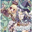 真・恋姫†無双キャラクターソング CD Vol.2 諸葛亮×鳳統 ARIELWAVE (CD-ROM2009) (Windows)