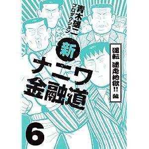 新ナニワ金融道 第06-07巻(続) torrent
