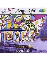 Shravan Madhuri and Sagarnun Sangeet(Gujarati Songs)