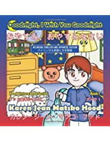 Goodnight, I Wish You Goodnight: Volume 1 (Hood Picture Book)