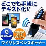 サンワダイレクト ペン型スキャナー OCR機能 USB&Bluetooth接続 スマートフォン 対応 miniScanEYE BT 400-SCN018