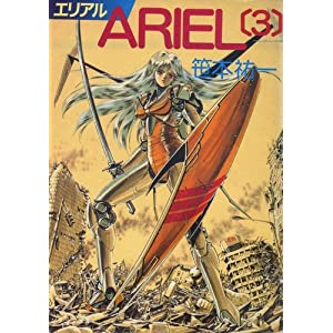 ARIEL エリアルの画像