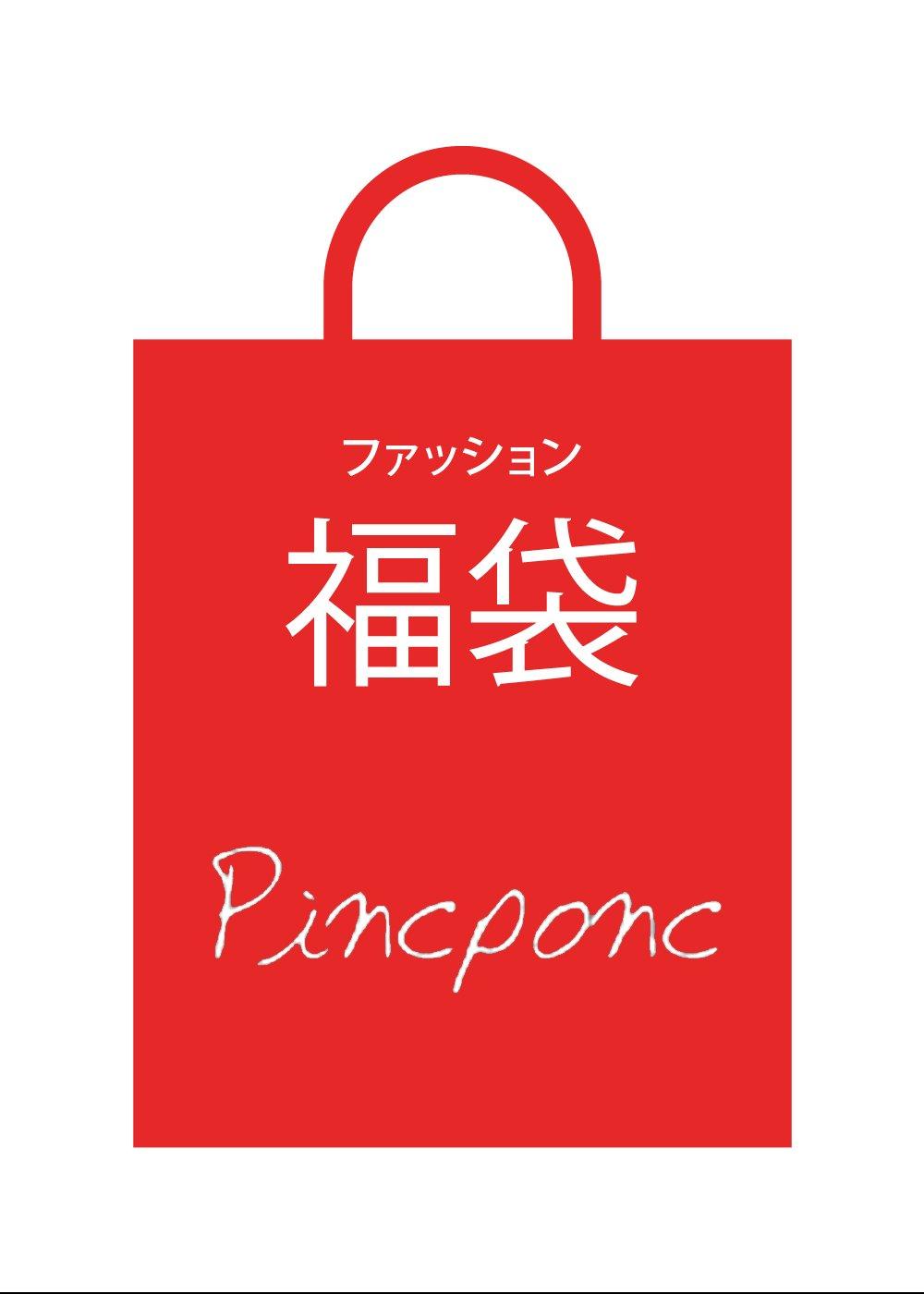 Amazon 人気ブランド ファッション福袋 送料込1050円から