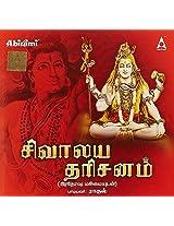Shivalaya Dharisanam