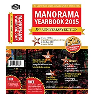 Manorama Yearbook 2015 (Book & CD)