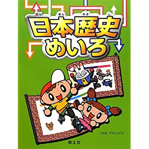 日本歴史めいろ (社会科・大迷路シリーズ)