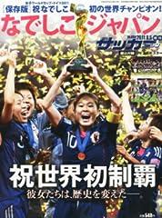 なでしこジャパン2011W杯速報号2011年08月号