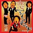 恋のマグニチュード 花団 (CD2005)Original recording