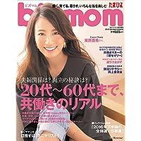 bizmom 2016年夏秋号 小さい表紙画像