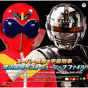 : スーパー戦隊+宇宙刑事 渡辺宙明 ベスト ミュージックファイル