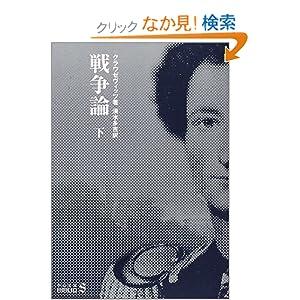 戦争論〈下〉 (中公文庫)