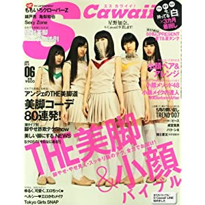Scawaii! (エス カワイイ) 2013年 06月号 [雑誌]
