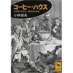 小林 章夫 著『コーヒー・ハウス—18世紀ロンドン、都市の生活史 (講談社学術文庫)』の商品写真