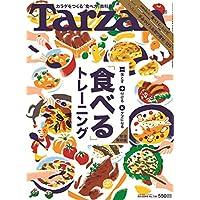 Tarzan 2016年合併号 小さい表紙画像