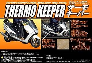 OSS スクーター専用 防寒 膝掛けカバー サーモキーパー