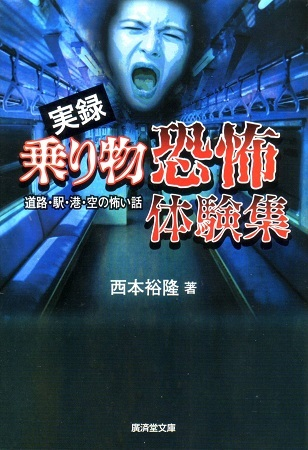 実録 乗り物恐怖体験集―道路・駅・港・空の怖い話 (広済堂文庫)