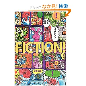 FICTION! フィクション! (文春文庫)