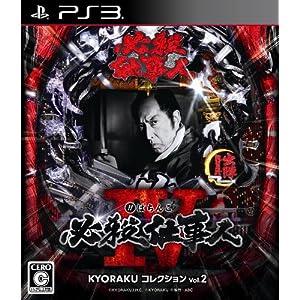 【新品】 PS3 ぱちんこ 必殺仕事人IV KYORAKUコレクション Vol.2