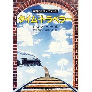 タイム・トラベラー―時間SFコレクション (新潮文庫)