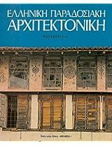 Elliniki Paradosiaki Architektoniki: Makedonia a: 7 (Greek Traditional Architecture)