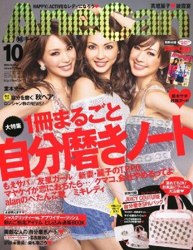 AneCan (アネキャン) 2010年 10月号