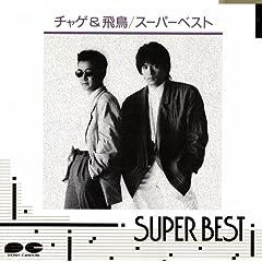 スーパーベスト(CHAGE&ASKA)