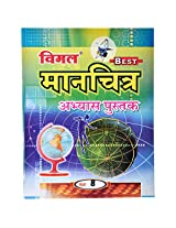 Vimal Manchitra academic book. Part : 8